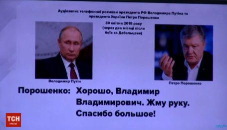 Нардеп Деркач опублікував нібито розмову Порошенка і Путіна за два місяці після боїв за Дебальцеве