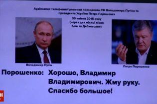 Нардеп Деркач опубликовал якобы разговор Порошенко и Путина через два месяца после боев за Дебальцево