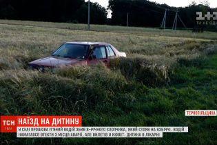 В Тернопольской области пьяный водитель сбил маленького мальчика, который стоял на обочине