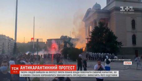 Газ, каміння і вибухи: у Сербії набирають сили протести проти повернення суворого карантину