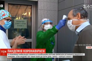 Коронавирус в Италии: из реанимации крупнейшей больницы в Бергамо выписали последнего пациента