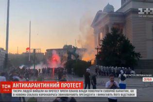 Газ, камни и взрывы: в Сербии усиливаются протесты против возвращения строгого карантина