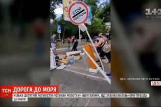 В Одесі люди молотами знесли шлагбауми, що заважали проїхати до моря