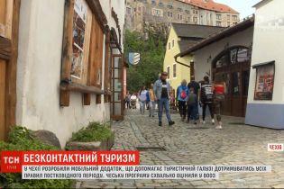 У Чехії розробили додаток, що допомагає туристичній галузі дотримуватись правил постковідного періоду