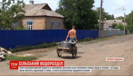 Сельский водораздел: война за воду разгорелась в селе Кировоградской области