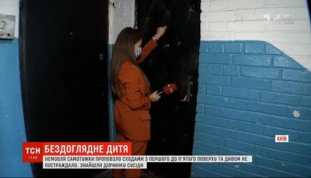 В Киеве ребенок самостоятельно заполз по лестнице на пятый этаж