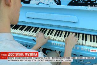 В Харькове под открытым небом установили 30 пианино