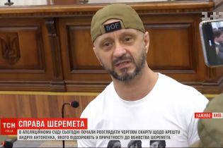 Четверта спроба: суд так і не зміг розглянути апеляцію по Андрію Антоненку
