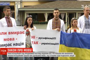 Під стінами Конституційного суду українці влаштували акцію проти скасування закону про мову