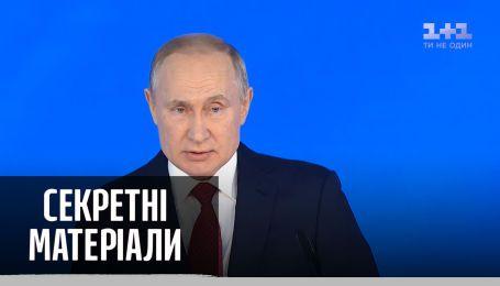 Путин навсегда – Секретные материалы