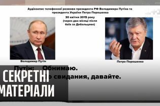Новые пленки Порошенко – Секретные материалы