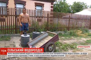 В Кировоградской области селяне воюют за воду