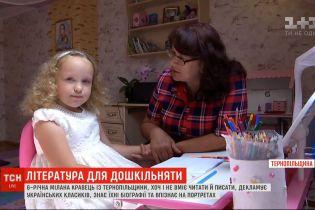 6-річна дівчинка декламує українських класиків, знає їхні біографії та впізнає на портретах