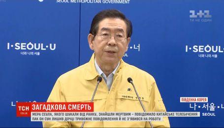 В Южной Корее мэра столицы нашли мертвым