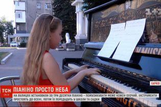 В Харькове на улицах выставили около тридцати пианино, потом их передадут в школы и детсады