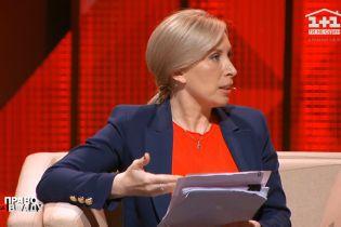 Ірина Верещук сказала, що її вже третій день звинувачують у тому, що вона поширила фейк