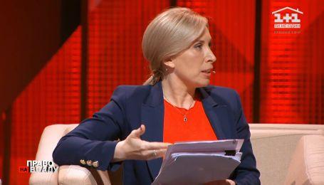 Ирина Верещук сказала, что ее уже третий день обвиняют в том, что она распространила фейк