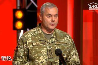 Сергій Наєв про стан справ на Таврійському напрямку