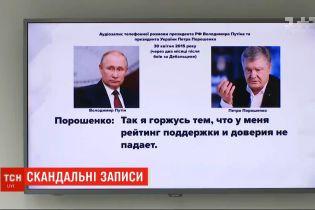 """В """"Европейской солидарности"""" новые обнародованные пленки Деркача называют грубо смонтированным фейком"""