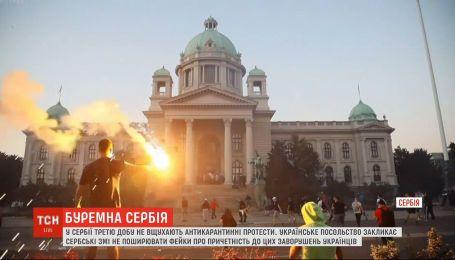 В Сербии 3 сутки не утихают антикарантинные протесты