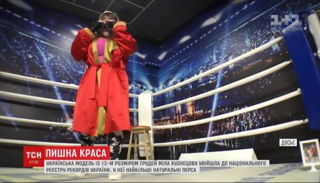 """""""Найбільші природні груди"""": дівчина з 13 розміром грудей стала рекордсменкою України"""