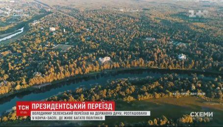 """В Офисе президента отреагировали на сюжет программы """"Схемы"""" о переезде Зеленского"""