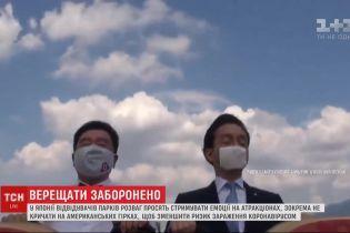 У парках розваг в Японії відвідувачів просять не кричати на атракціонах, щоб зменшити ризик зараження вірусом