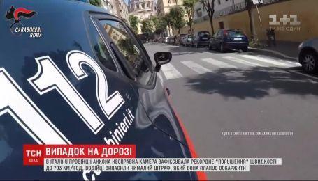 """В Италии в провинции Анкона неисправная камера зафиксировала """"рекордное"""" нарушение скорости"""