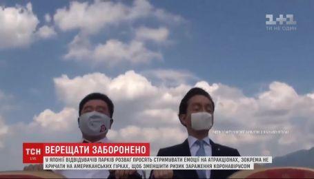 В парках развлечений в Японии посетителей просят не кричать на аттракционах, чтобы уменьшить риск заражения вирусом