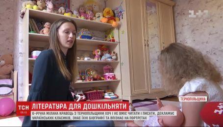 6-летняя Милана из Тернополя декламирует украинских классиков и знает их биографии