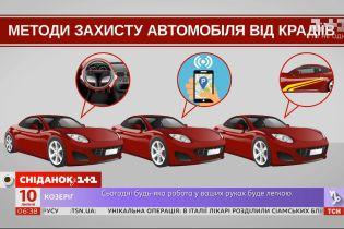 Як вберегти авто від крадіжки