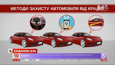 Как уберечь авто от кражи