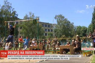В Украине зарегистрирован новый рекорд - 760 подъемов с переворотом