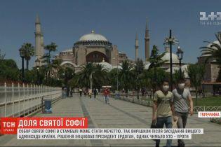 Вищий адмінсуд Туреччини анулював статус музею для собору Святої Софії