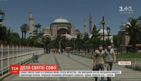 Высший админсуд Турции аннулировал статус музея для собора Святой Софии