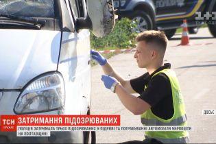 """Пограбування авто """"Укрпошти"""": поліція затримала трьох підозрюваних"""