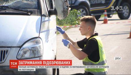 """Ограбление авто """"Укрпочты"""": полиция задержала трех подозреваемых"""