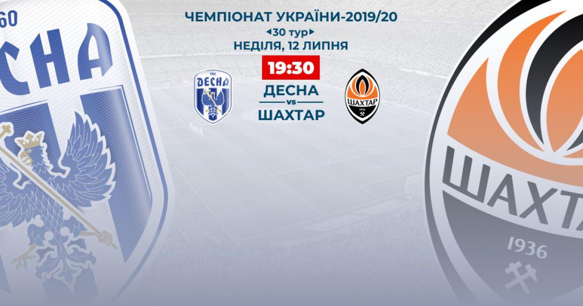 Десна - Шахтер - 2:4: видео матча Чемпионата Украины