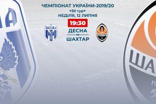 Десна - Шахтар - 2:4: відео онлайн-трансляція матчу Чемпіонату України