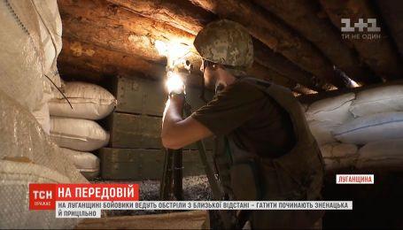 Зненацька й прицільно: в Луганській області бойовики почали вести обстріли з близької відстані