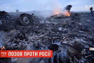 Дело MH-17 Нидерланды подают иск против России в Европейский суд