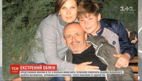 Представители Украины в ТКГ в Минске требуют срочно вернуть домой пленного Матюшенко