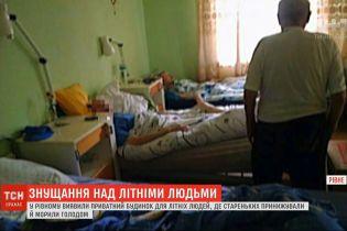 В Ровно обнаружили частный дом для престарелых, где пенсионеров унижали и морили голодом