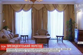 Зеленский переехал на дачу в Конча-Заспе