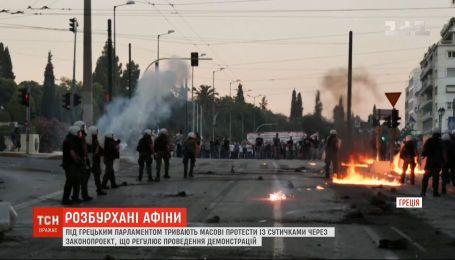 У Греції тривають масові протести через законопроект, що регулює проведення демонстрацій
