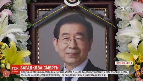 Південна Корея приголомшена смертю мера столиці