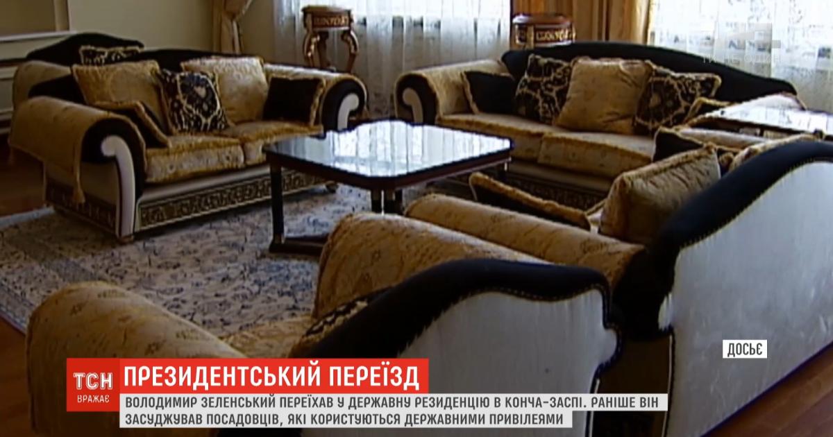 Перед заездом Зеленского на госдачу ее отремонтировали за 300 тысяч гривен из бюджета