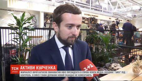 """Журналіст звинуватив офіс Зеленського у спробі взяти під контроль медіа-холдинг """"УМХ"""""""