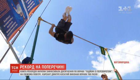 """В Україні зафіксовано рекорд з вправи """"підйом із переворотом"""""""