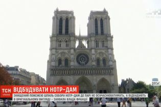 Як відбудують Нотр-Дам: влада Франції ухвалила остаточне рішення щодо реконструкції собору